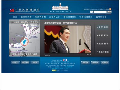 http://www.president.gov.tw/index.html
