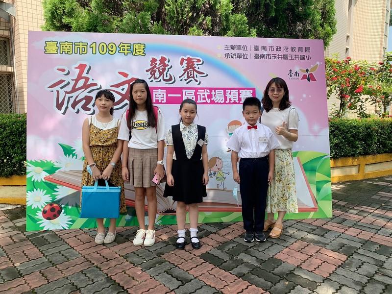 狂賀!本校學生參加臺南市109年度語文競賽分區預賽(南一區),成績表現優異!