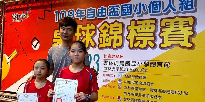 本校桌球隊參加109年自由盃個人桌球錦標賽榮獲10歲組女生個人單打雙打第五名