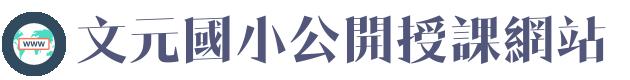 文元國小公開授課網站