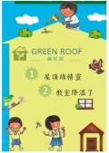 21世紀核心素養_綠屋頂_學生手冊