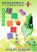 中年級-綠綠彩顏妝