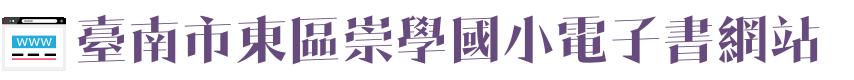 臺南市東區崇學國小電子書網站