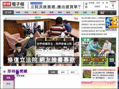 http://www.chinatimes.com.tw/