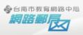 台南市教育局電子郵件信箱
