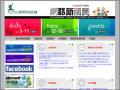 台灣展翅協會-網路新國民
