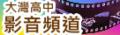 大灣高中影音頻道
