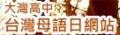 大灣高中母語日