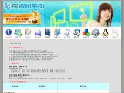 http://www.tn.edu.tw/contact.htm