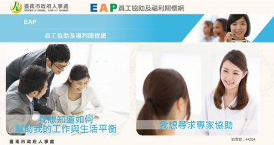http://personnel.tainan.gov.tw/eap/index.aspx