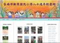 台南市後壁區新東國民小學80週年校慶網 - 歡迎光臨