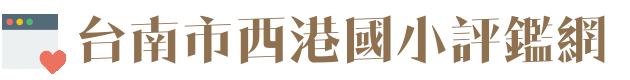 台南市西港國小評鑑網