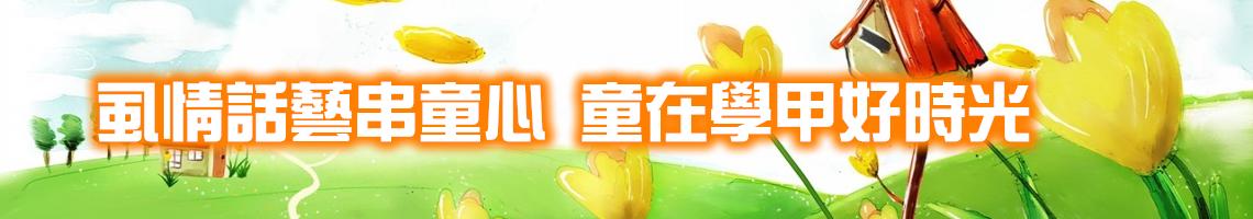 Web Title:學甲國小幼兒園