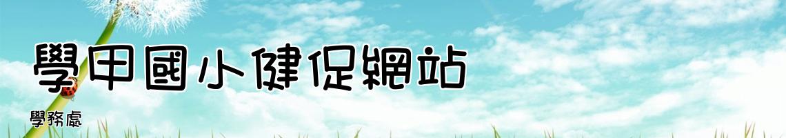 Web Title:學務處