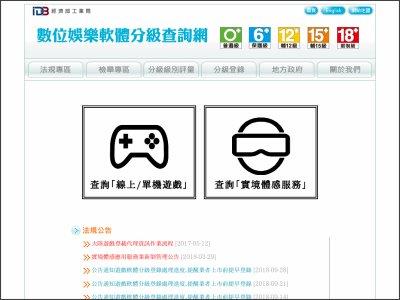 http://www.gamerating.org.tw/