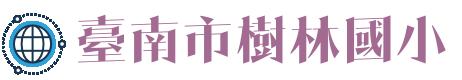 臺南市樹林國小