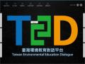 臺灣環境教育對話平臺