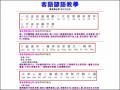 客語諺語教學 發音與說明:羅宇旭老師