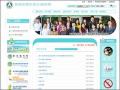 教育部學校衛生資訊網-狂犬病防疫