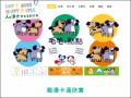 人與浪犬 安全互動行為網站 - TAEA台灣動物平權促進會